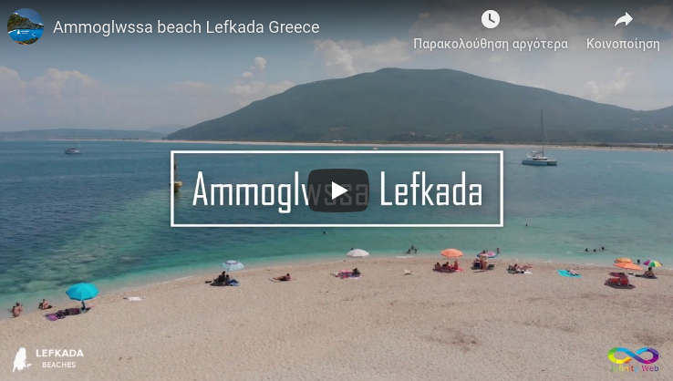 Lefkada beaches Ammoglwssa Beach for youtube