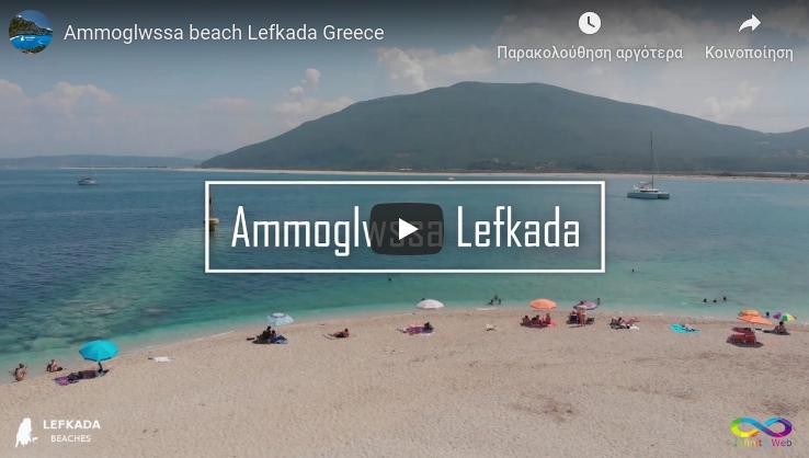 Lefkada beaches Ammoglwssa Beach for youtube