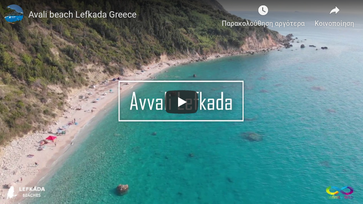 Lefkada beaches Avali Beach for youtube