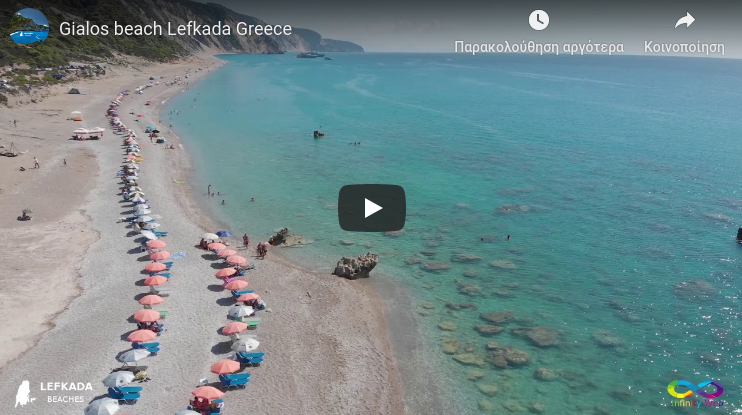 Lefkada beaches Gialos Beach for youtube