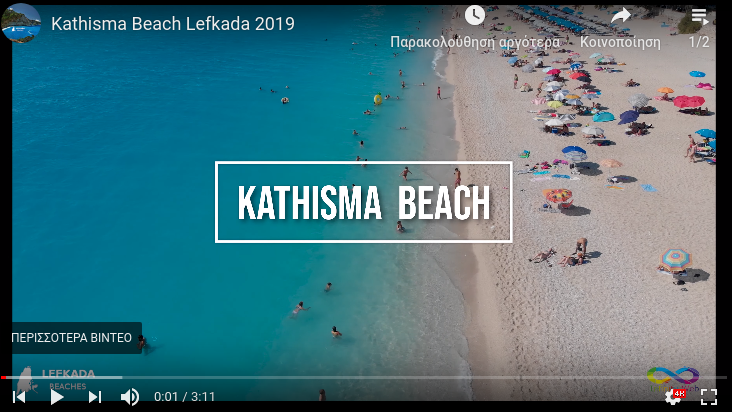 Lefkada beaches Kathisma Beach for youtube