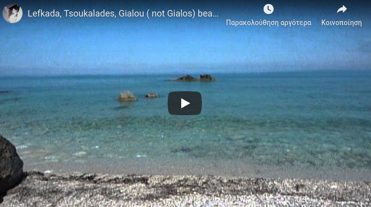 Lefkada beaches Tsoukalades Beach for youtube